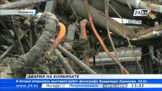 Спецкомиссия работает на месте аварии в «АрселлорМиттал Темиртау»(, 2013-06-27T08:51:08.000Z)