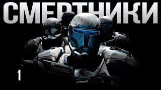 Star Wars: Republic Commando #1 [Начинаем сбор] Смертники