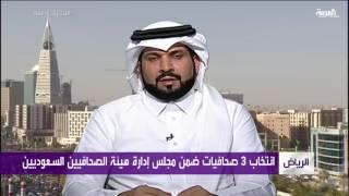 صحافيات في هيئة الصحافيين السعوديين