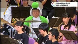 9/4 高浜中学校吹奏楽コンサート