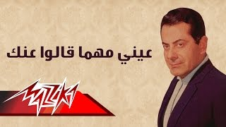 Enaya Mahma Kalo Anak - Farid Al-Atrash عيني مهما قالوا عنك - فريد الأطرش