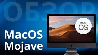 Обзор новых функций и качества работы MacOS Mojave, темная тема, динамические обои, стабильность.