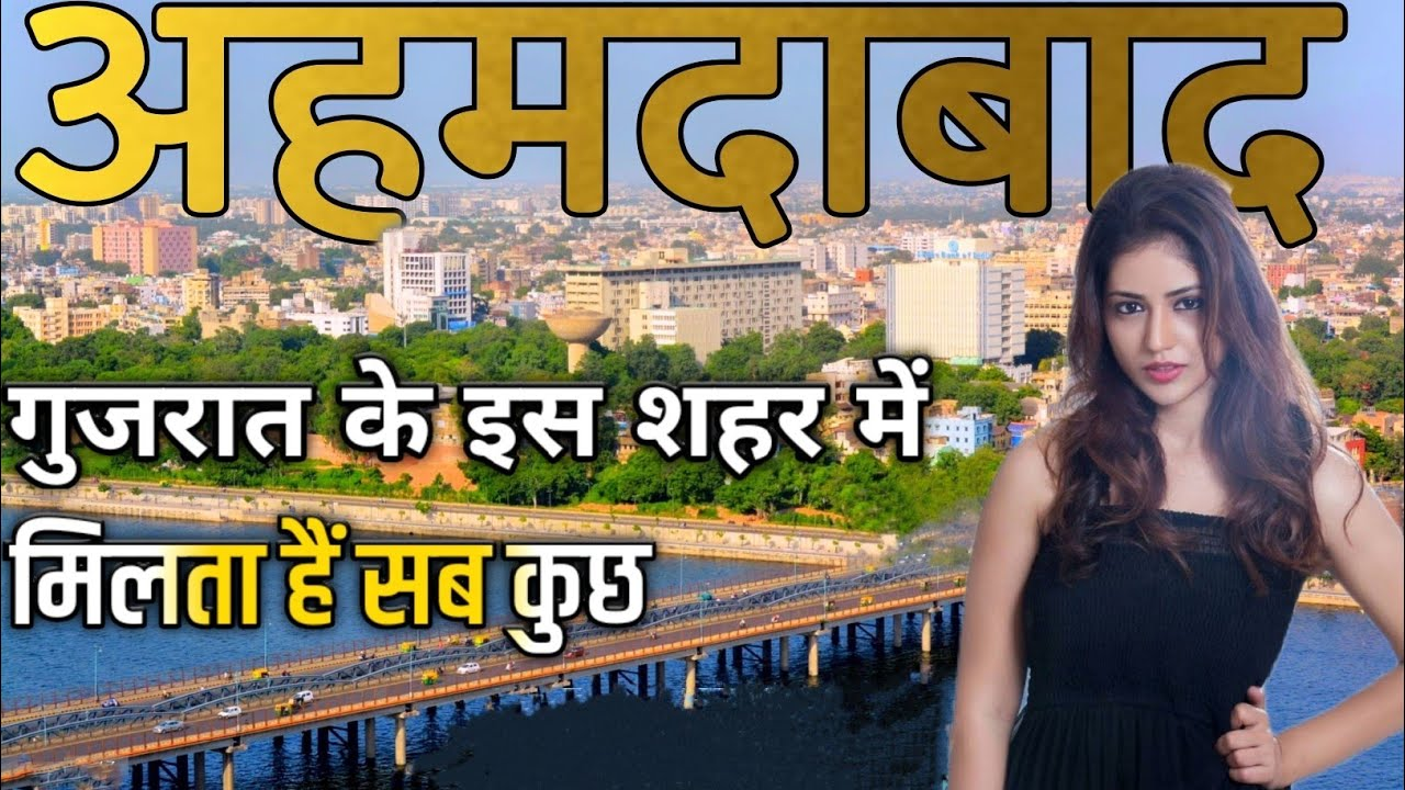 Download Ahmedabad City Amazing Facts   Ahmedabad Tourist Places   History of Ahmedabad District Gujarat