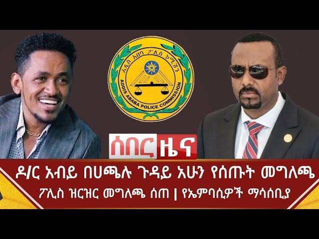 Ethiopia ሰበር ዜና- ዶ/ር አብይ በሀጫሉ ጉዳይ አሁን የሰጡት መግለጫ  ፖሊስ ዝርዝር መግለጫ ሰጠ   ኤምባሲዎች   Abel Birhanu   Hachalu