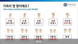 Introduce your family in korean language
