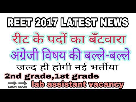 reet latest news 2017।reet subject wise post।reet exam 2018।reet good news