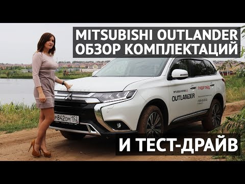 Mitsubishi OUTLANDER обзор комплектаций и тест-драйв