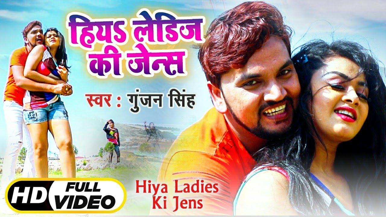 Gunjansingh Tannu Shree क नय ह ट भ जप र Videosong ह यs ल ड ज क ज न स Bhojpuri Video Song