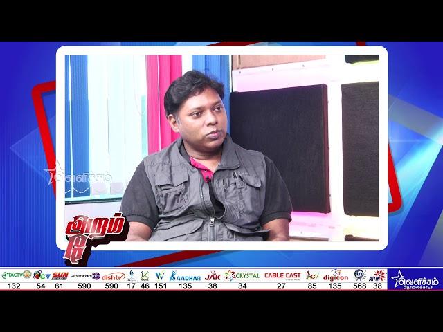 சசிகாந்த் செந்தில் பங்குபெற்ற அறம் பேசு | Aram Pesu Promo | Sasikanth Senthil Former IAS