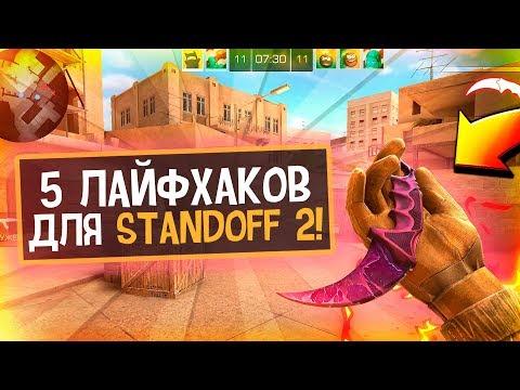 5 ЛАЙФХАКОВ ДЛЯ STANDOFF 2