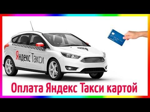 Как платить яндекс такси картой