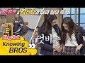 (실화?) 장윤주(Jang Yoon Joo)와 비슷한 선미(SUNMI) '다리 길이=110cm'⊙_⊙(!) 아는 형님 104회
