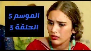 مسلسل زهرة القصر الجزء الخامس الحلقة 5 مترجم Hd Youtube