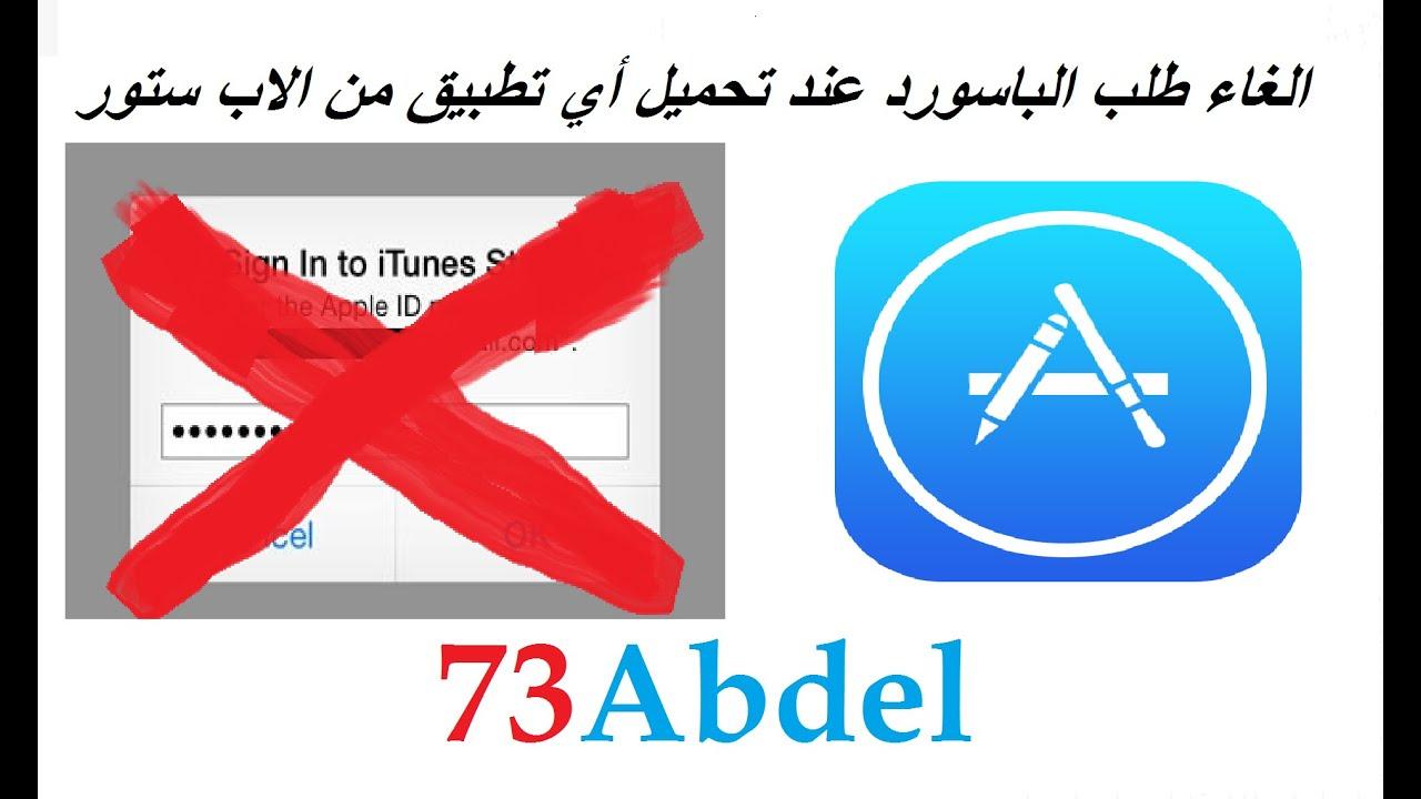 fbe7bec3c الغاء طلب الباسورد عند تحميل أي تطبيق من الأب ستور - YouTube