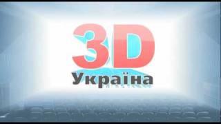 Видеоролик 3D - фильмы в кинотеатре «Украина»