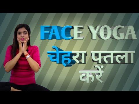 चेहरे-को-सुन्दर-और-आकर्षक-बनाएं  -face-exercise  -दिखें-जवान  -with-isha-mehra