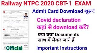 Railway NTPC Exam 2020 Admit Card Download शुरू। कौन कौनसे  documents लेकर जाने हैं