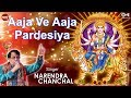 Download Aaja Ve Aaja Pardesiya - Narendra Chanchal - Sherawali Maa Bhajan - Jagran Ki Raat MP3 song and Music Video