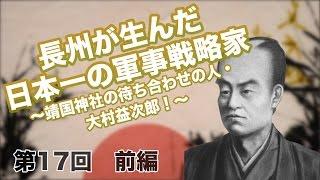 第17回 前編 長州が生んだ日本一の軍事戦略家〜靖国神社の待ち合わせの人・大村益次郎!〜 【CGS 偉人伝】