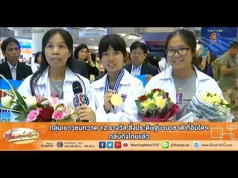 เรื่องเล่าเช้านี้ กลุ่มเยาวชนกวาด 12 รางวัล สิ่งประดิษฐ์นานาชาติ ที่อินโดฯ กลับถึงไทยแล้ว (4 พ.ย.57)