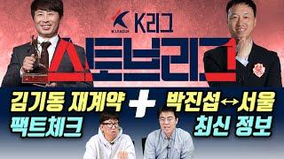 김기동 감독 재계약 팩트체크+박진섭-서울 최신 정보