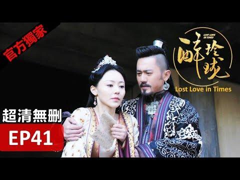 【醉玲瓏】 Lost Love in Times 41(超清無刪版)劉詩詩/陳偉霆/徐海喬/韓雪