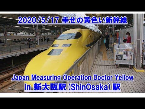 幸せの黄色い新幹線】ドクターイエロー 2020/5/17 新大阪 入線 出発 ...