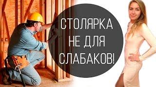 Столярная мастерская или где научиться работать с деревом?(, 2016-09-22T08:51:50.000Z)