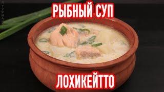 Финский Рыбный Суп Лохикейтто