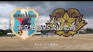 市立柏高校VS流山北高校 2018倉田杯予選リーグ