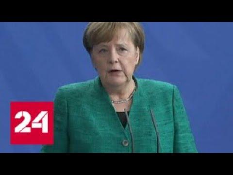 Слова Меркель во время приступа прочли по губам - Россия 24