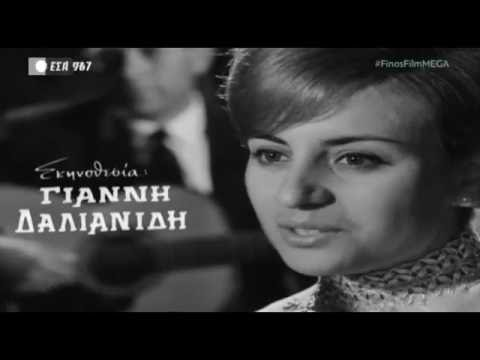 Γαμπρός Από Το Λονδίνο(1967) | Βίκυ Μοσχολιού και Γ.Ζαμπέτας