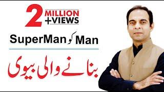 Husband Ya Shohar Ko Behtar Kerna | Qasim Ali Shah