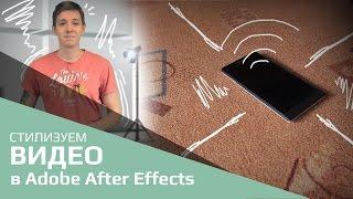 Стилизуем видео в Adobe After Effects