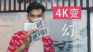 視覺化魔術4K變4A,教你一招,秘密就在這裡!丨盗心Stealer TV