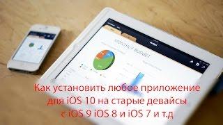 Как установить любое приложение для iOS 10 на старые девайсы с iOS 9 iOS 8 и iOS 7 и т.д