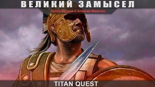 Titan Quest - Великий замысел