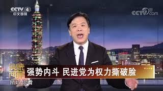 《海峡两岸》 20200331| CCTV中文国际