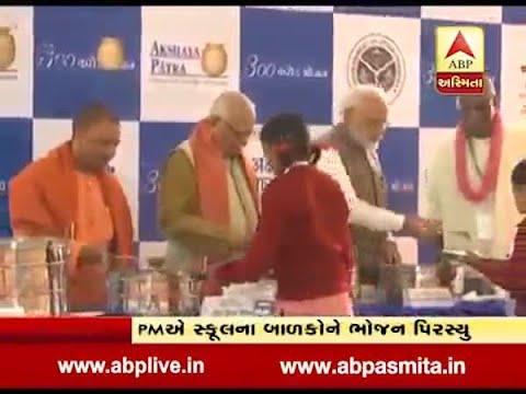 PM Modi Serve Food To Children In Vrindavan
