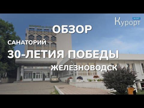 Обзор санатория 30 лет Победы - Железноводск