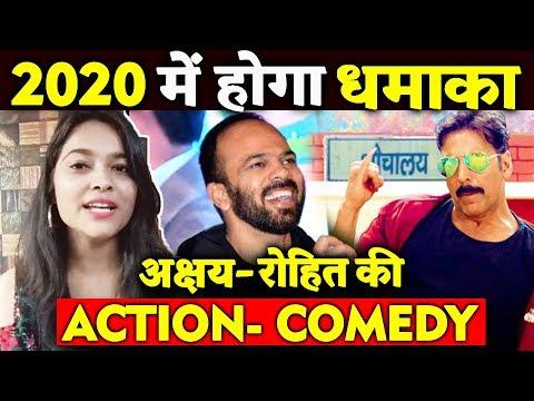 Akshay Kumar और Rohit Shetty का 2020 में बड़ा धमाका | आ रही हैं Action- Comedy फिल्म