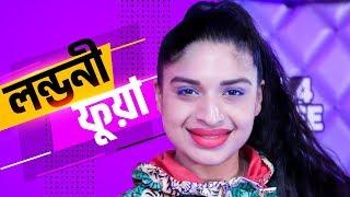 দুই লন্ডনী ফুয়া বিয়া খরবার লাই ফাগল কিল্লাই RJ TAZZ Spice FM Bangladeshi Prank Call Episode 8