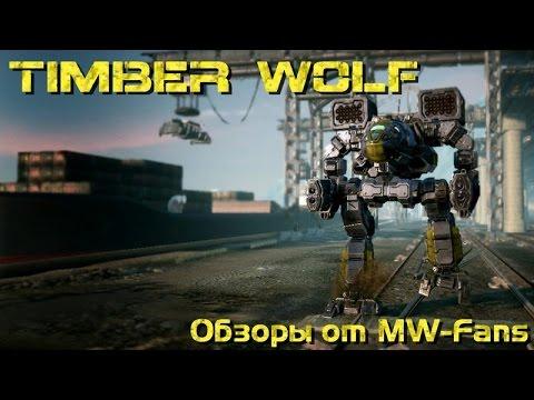 Timber Wolf - Обзоры мехов MechWarrior Online