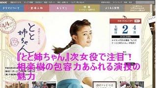 """現在放送中の連続テレビ小説『とと姉ちゃん』。高畑充希演じる""""とと姉""""..."""