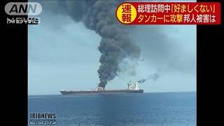 総理訪問中「好ましくない」タンカー襲撃で被害は?(19/06/13)