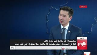 MEHWAR: Kabul New City Project Reviewed
