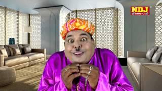 New Bhole Naath Song / Bhole ka rukka padgya / dhai litar dhoodh gelya / ndj music