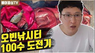 베이피싱TV 경기도 양평 오빈 낚시터 붕어 100수 도…