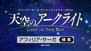 アフィリア・サーガ ワンマンライブツアー2016 「天空のアークライト 〜...