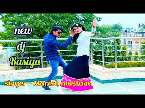 ननद हटिली √Manish Mastana New Rasiya 2019 || Rajasthani Dj Song